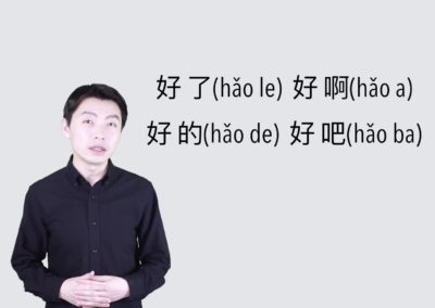"Learn Some Basic & Useful Chinese Phrases with ""好(Hǎo)"""