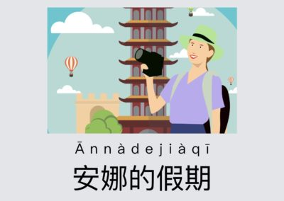 Anna's Vacation | Chinese Mini Story for Chinese (HSK Level 2) Practice
